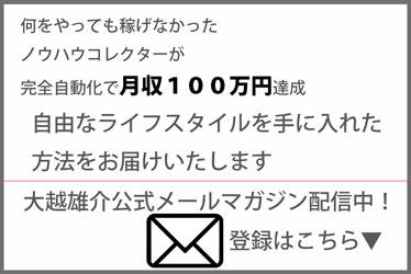 大越雄介オフィシャルメールマガジン