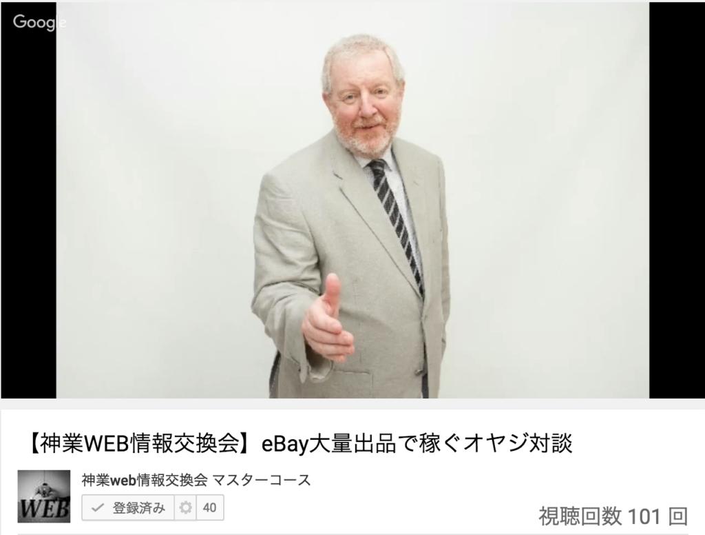 【神業WEB情報交換会】eBay大量出品で稼ぐオヤジ対談_-_YouTube_□