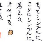 simple-2